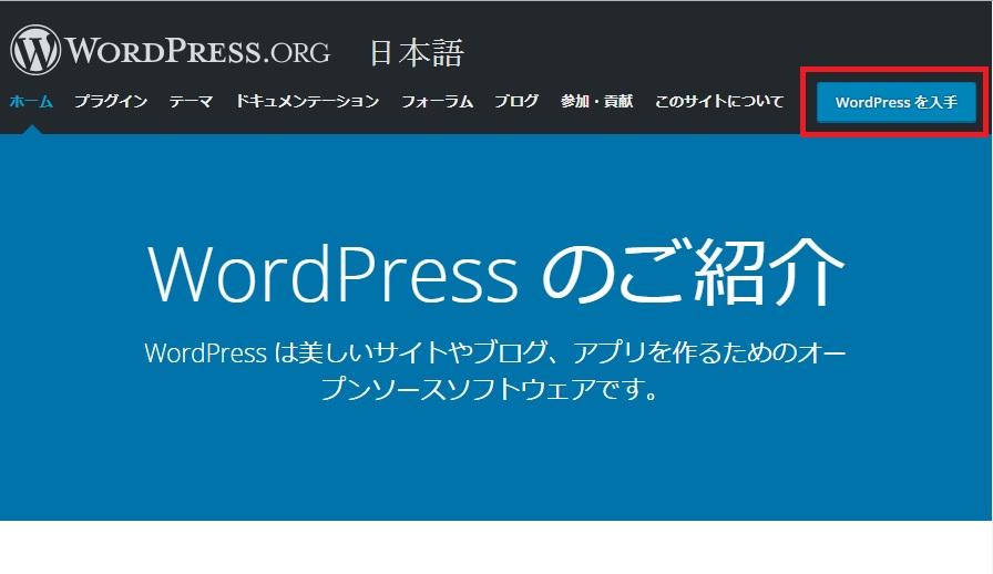wordpressのダウンロード1