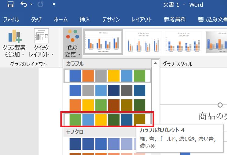 棒グラフの色を変更する
