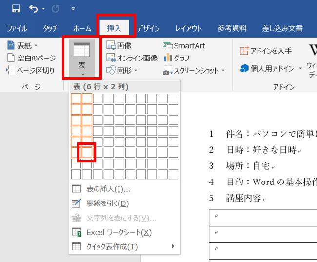 ワードで表を作る手順2