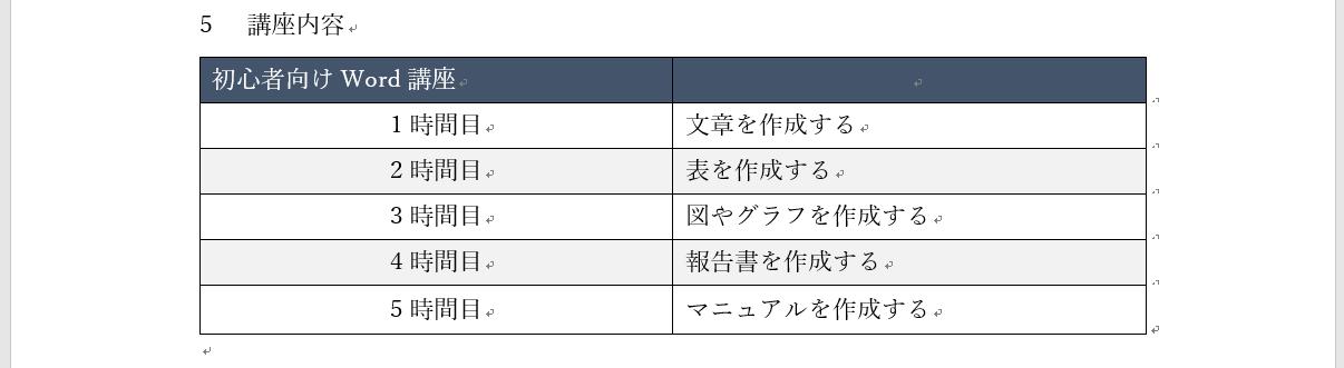 文字色を変える手順3