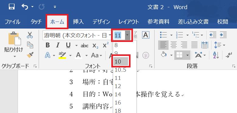 表の文字サイズを変更