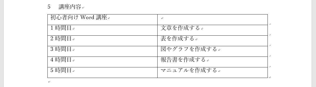 ワードで表を作る手順3