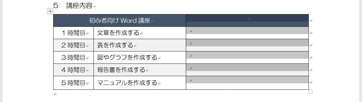 ワードの表で列を削除する