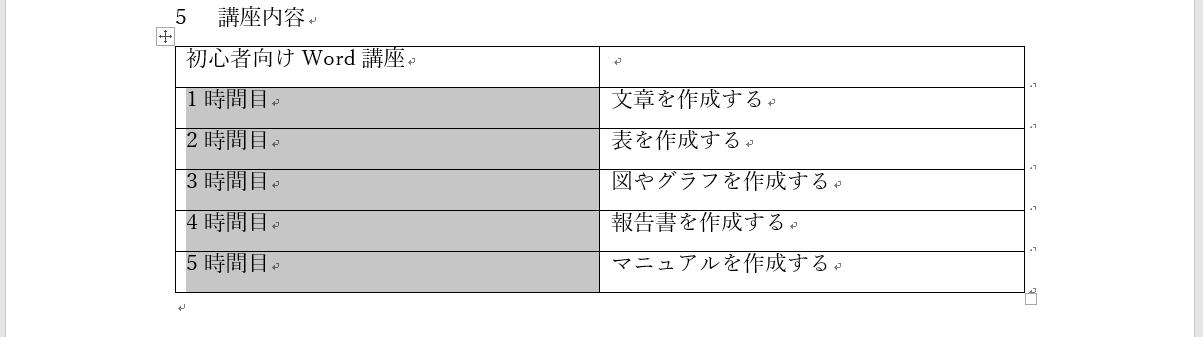 表内の文字位置を変更手順1