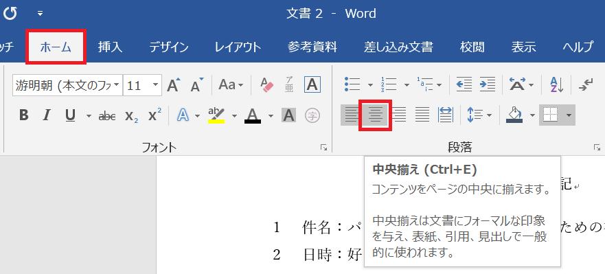 表内の文字位置を変更手順2