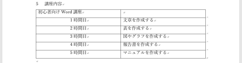 表内の文字位置を変更手順3