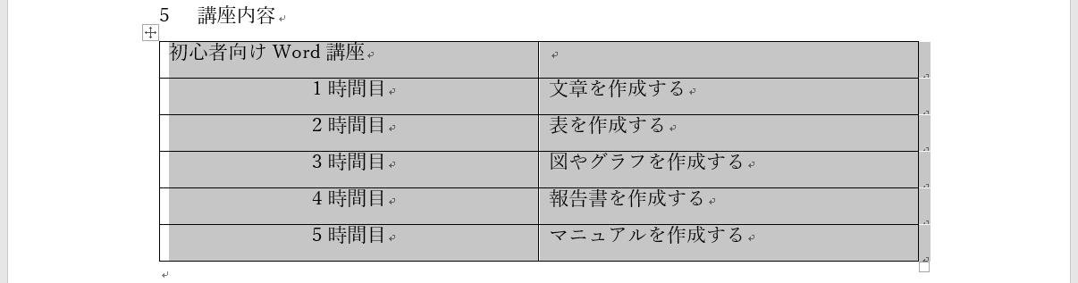 表内の文字高さの調整手順1