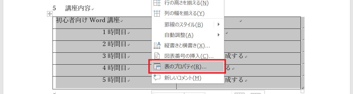 表内の高さを整える手順2