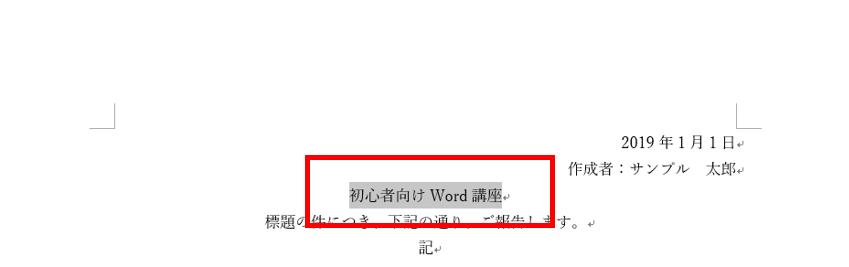 Wordで文字のサイズを変更
