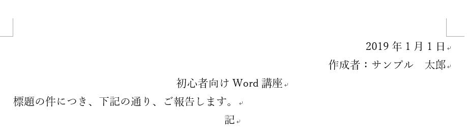 Wordで文字位置を整える