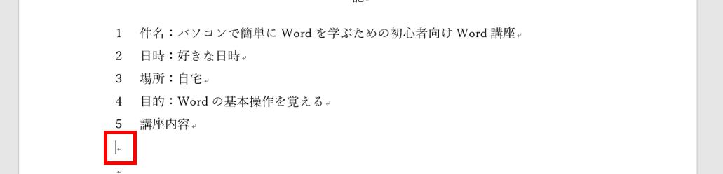 Wordで表を作る手順1