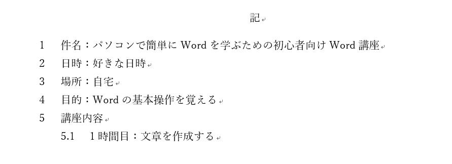 Word階層構造リスト手順5-2