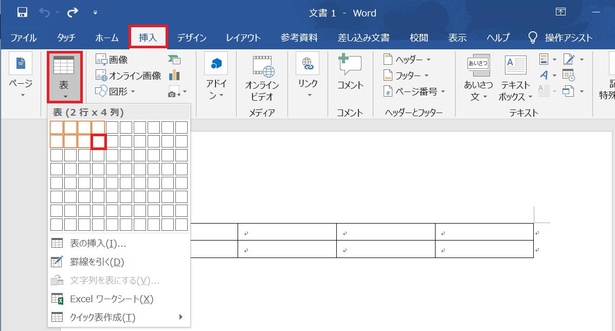 印鑑枠の表を作成する