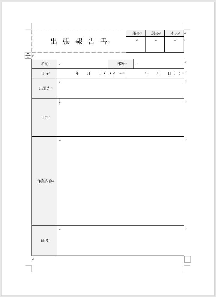 報告書の完成例