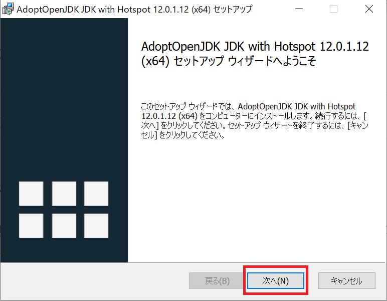OpenJDKインストール手順1