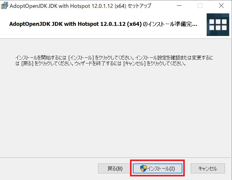 OpenJDKインストール手順4