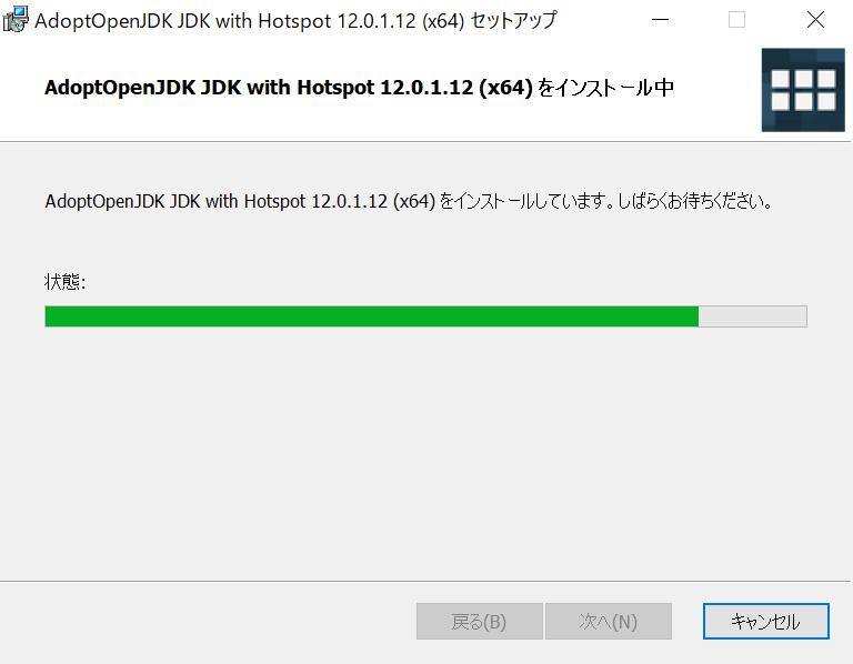 OpenJDKインストール手順5
