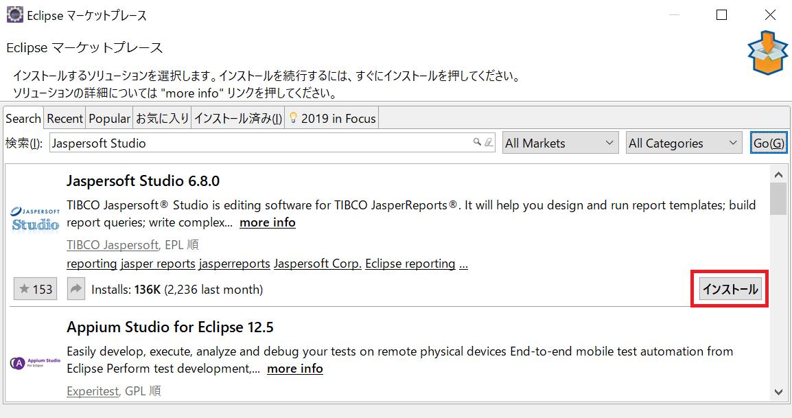 Jaspersoft Studioプラグインのインストール