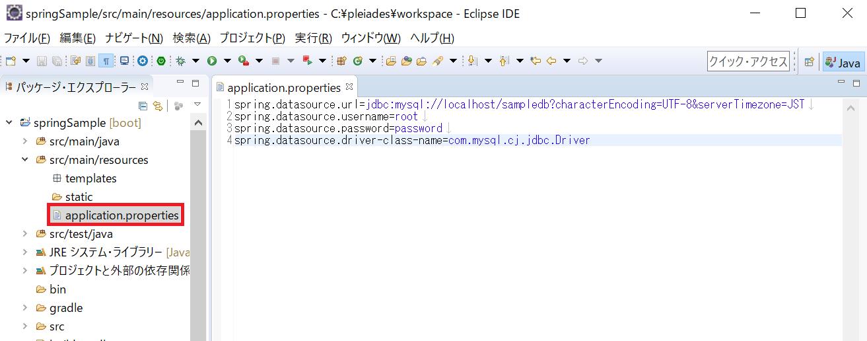 MySQLの接続情報