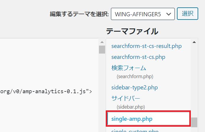 AMPページを生成しているPHPを開く