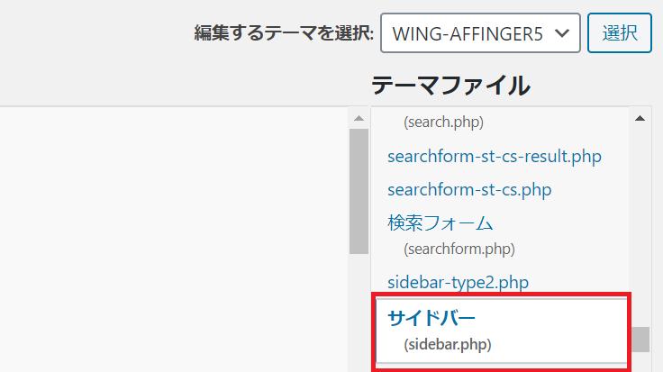 sidebar.phpを選択