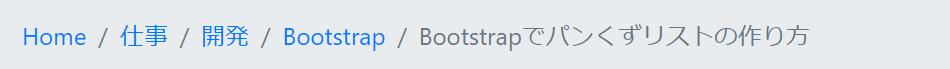 Bootstrapパンくずリスト