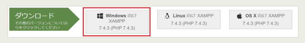XAMPPをダウンロードするOSを選択