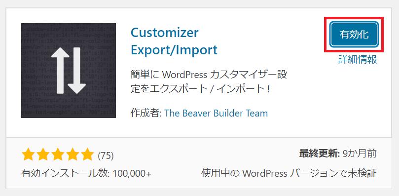 Customizer Export/Importの有効化