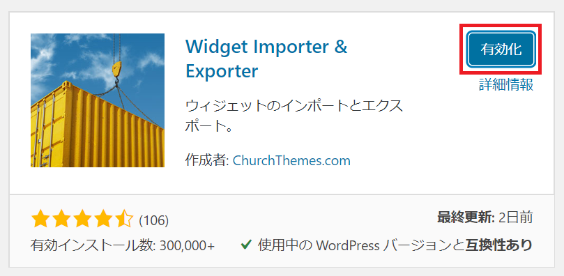 Widgetプラグインを有効にする