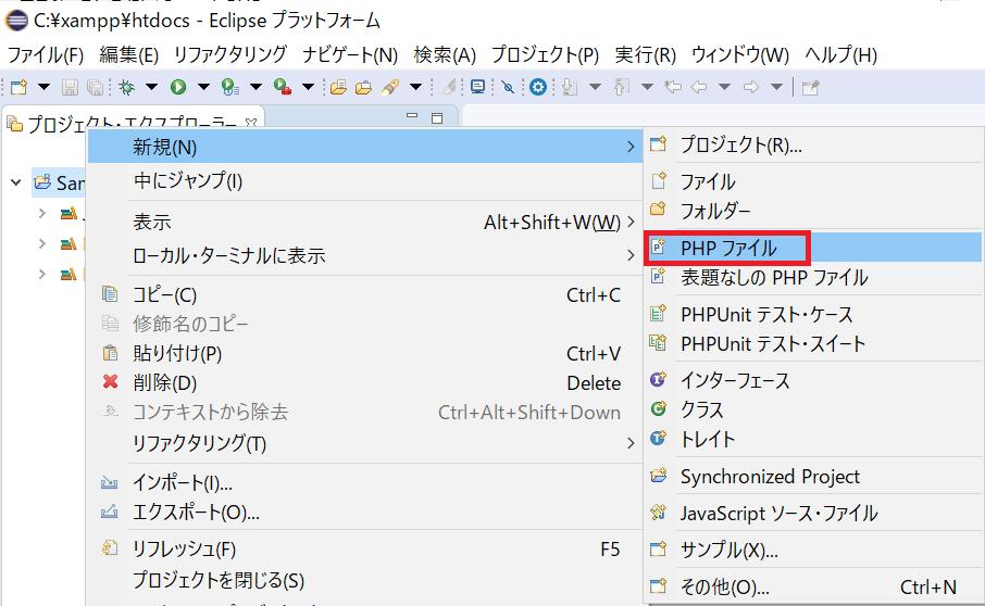 PHPファイルの作成