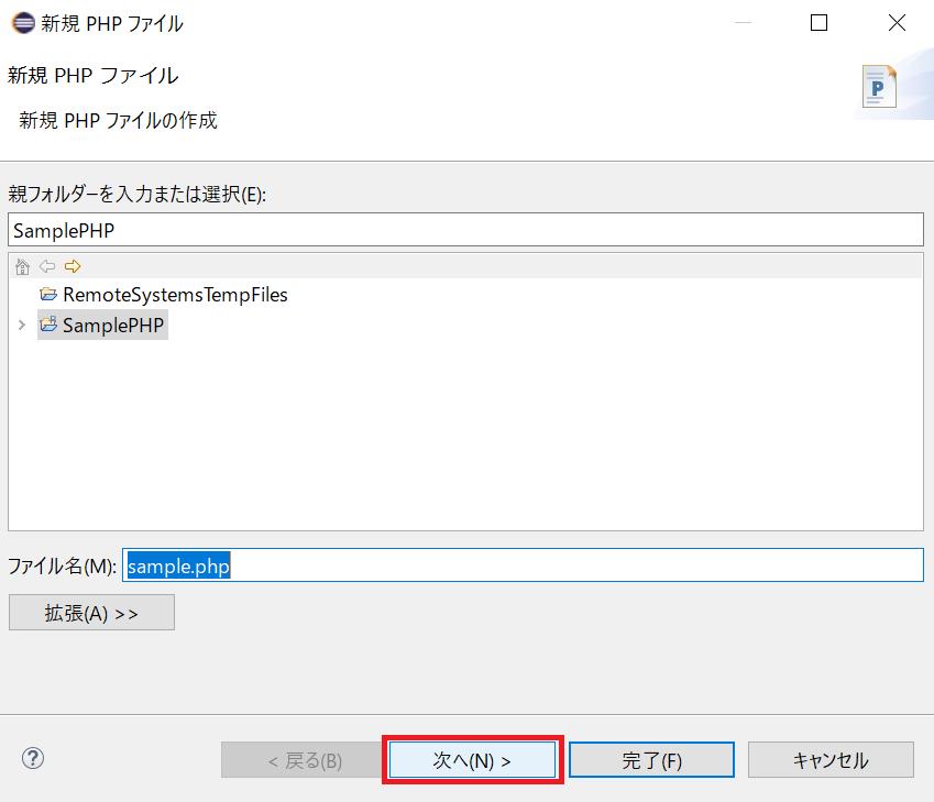 PHPファイル名の指定