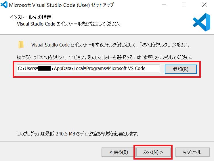 vs code インストール手順 インストール先の指定
