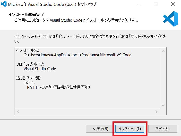 vs code インストール手順 インストール準備完了