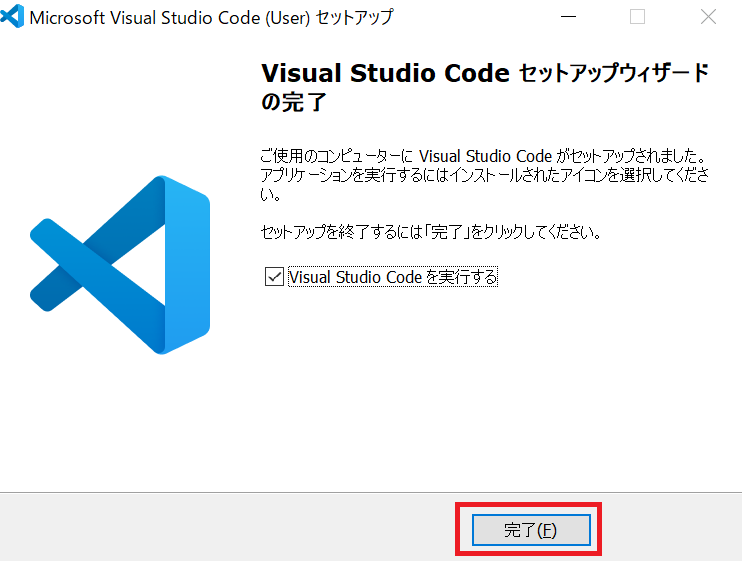 VS Codeインストール完了
