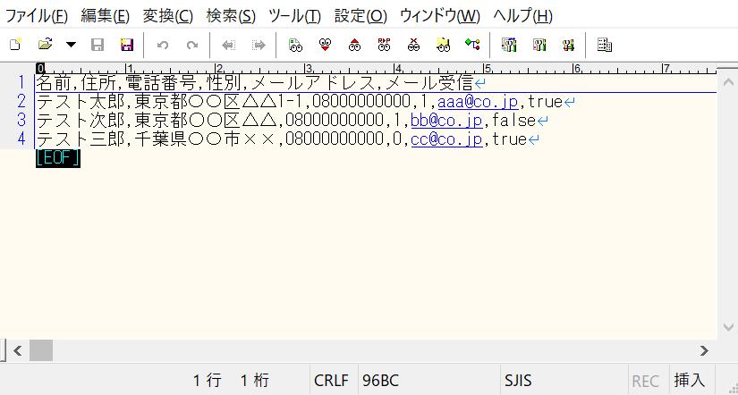 CSVファイルの出力例
