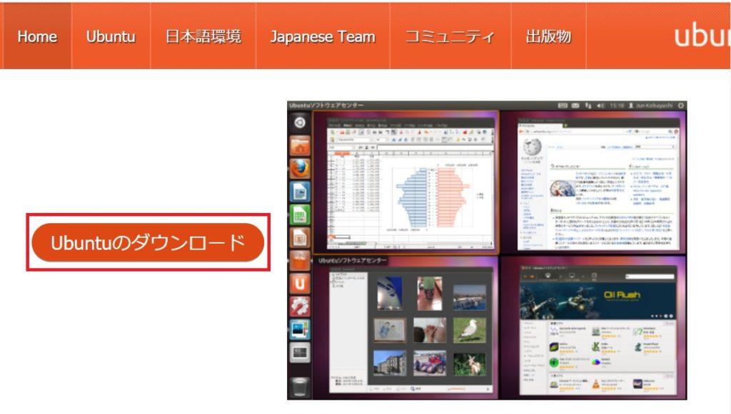 ubuntuのホームページ