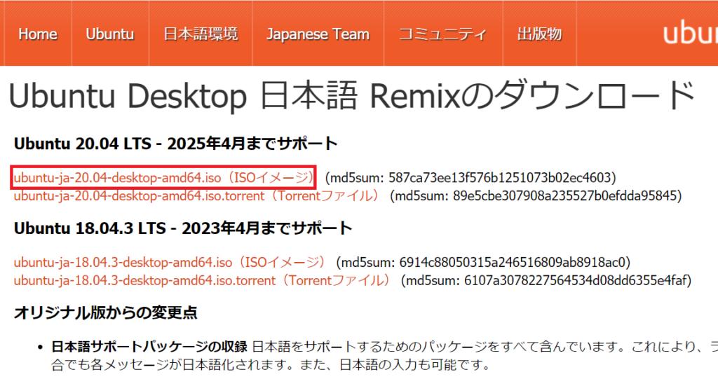 ubuntu iosイメージのダウンロード