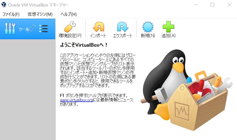 virtualboxの画面
