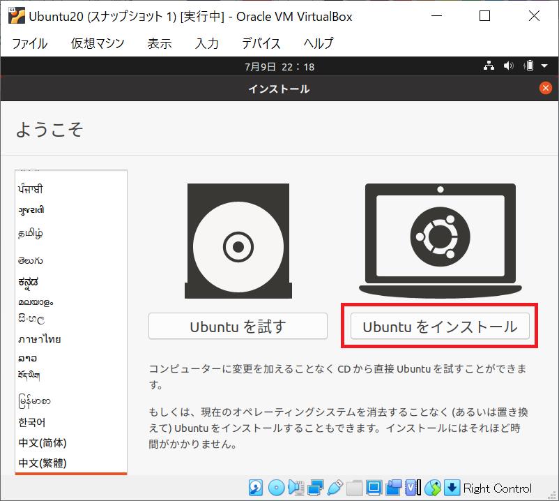 ubuntuインストール