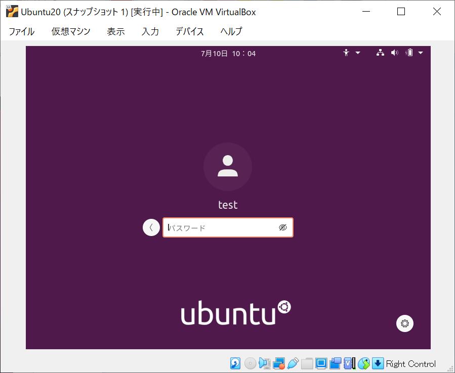 Ubuntuにログイン