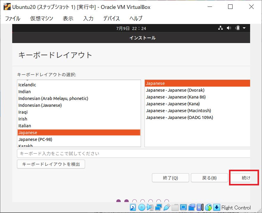 virtualboxキーボード設定