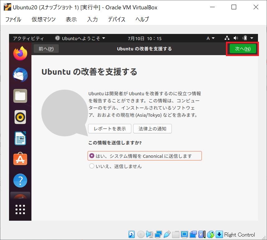 Ubuntuの改善を支援