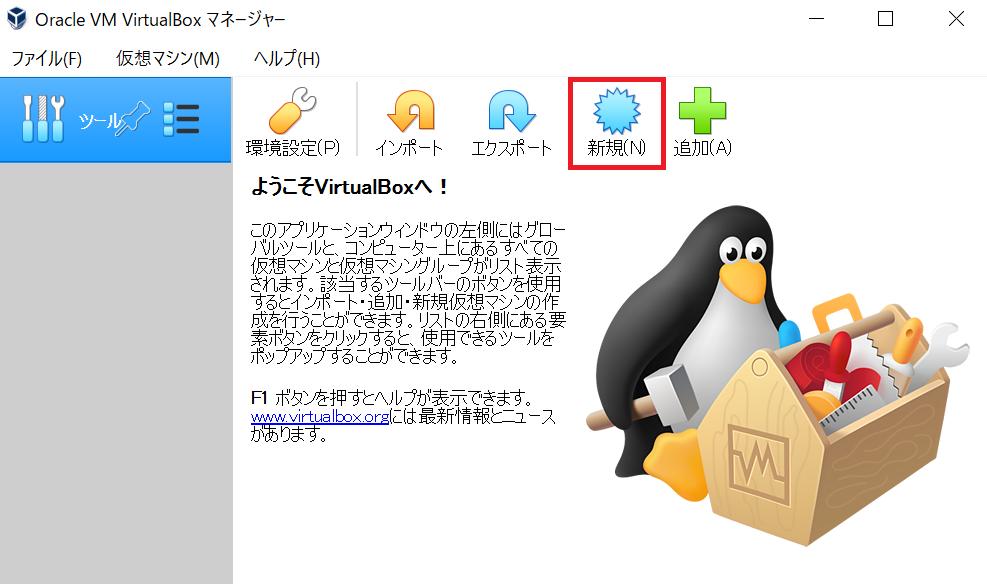 virtualbox 仮想環境の作成1