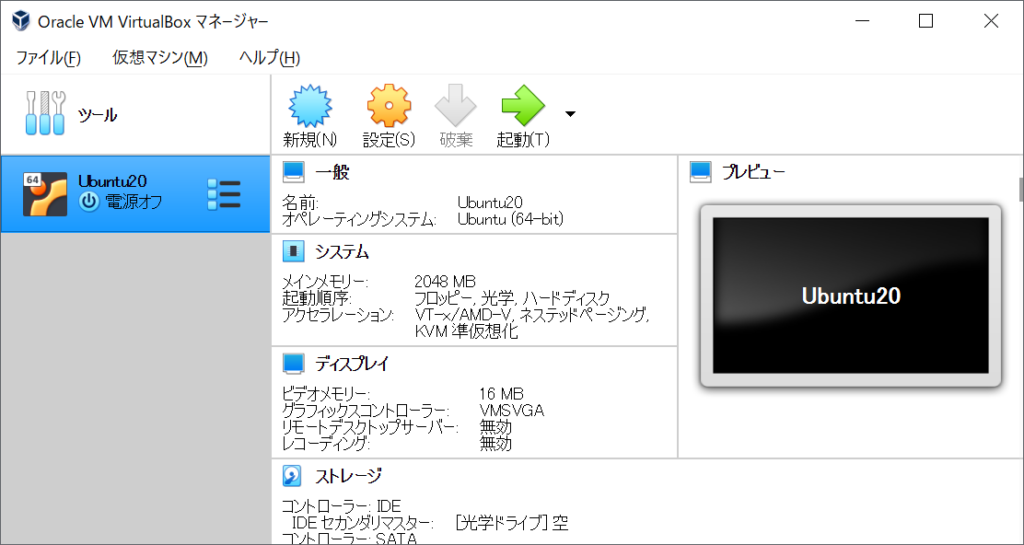 virtualbox-ubuntu手順8