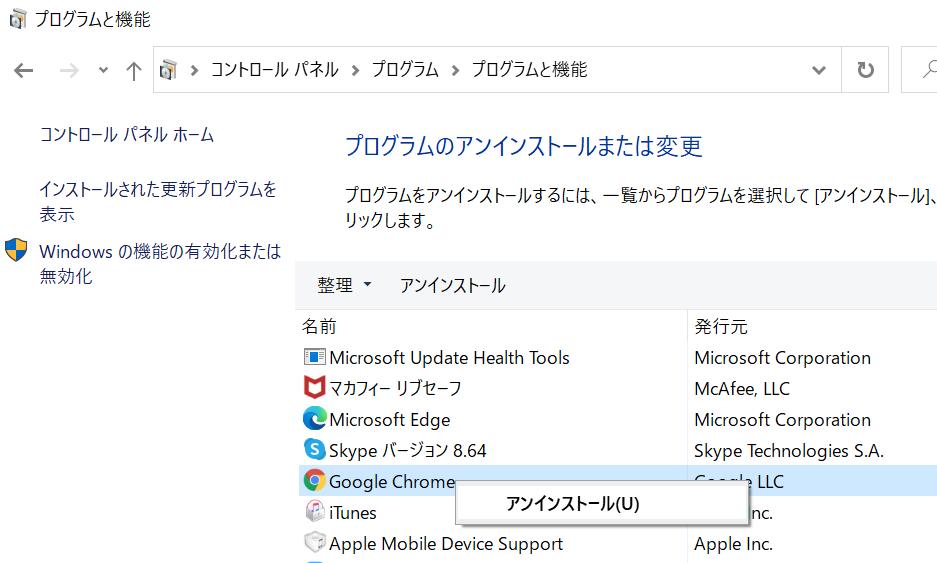 Windowsでソフトウェアをアンインストール