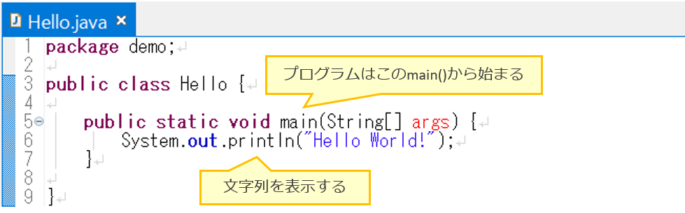 Javaプログラムを作る