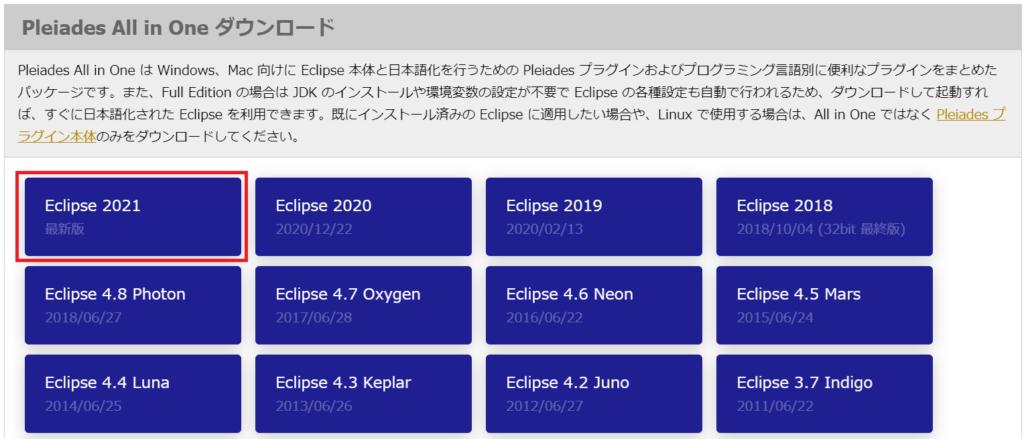 Eclipseのダウンロードするバージョンを選ぶ
