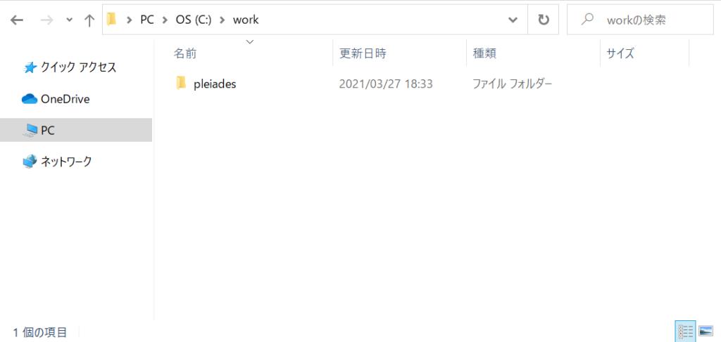 ダウンロードしたファイルを任意の場所に解凍