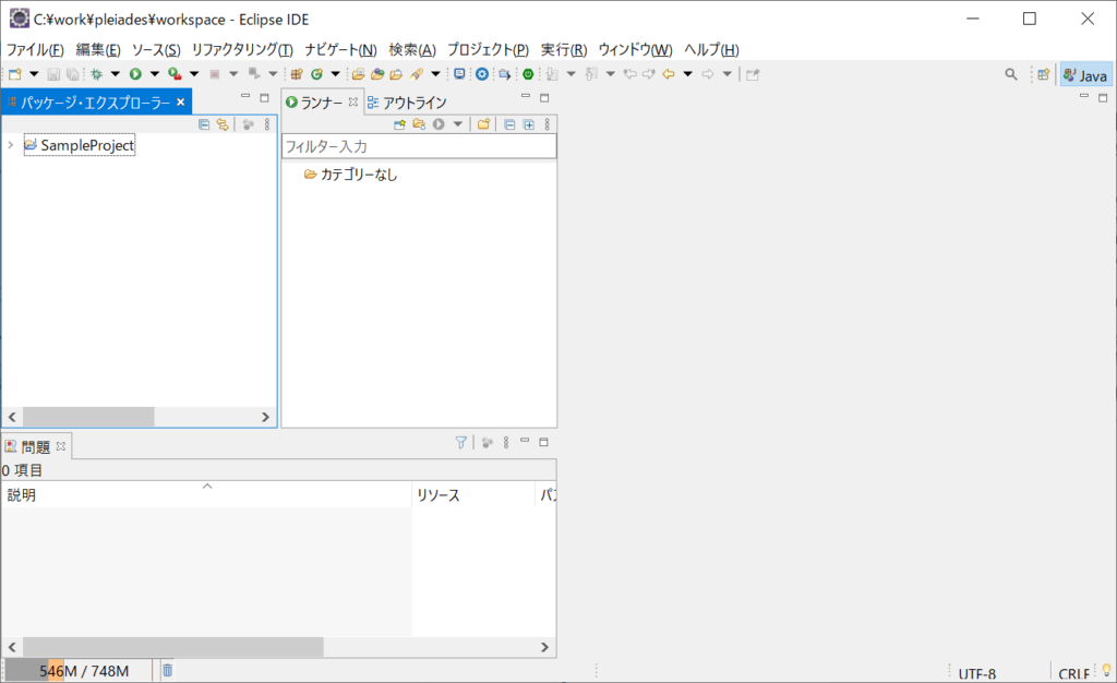 Javaプロジェクト作成完了