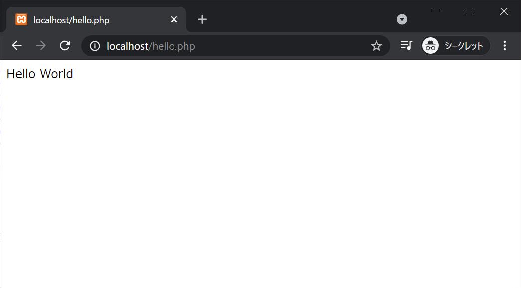 phpファイルの実行
